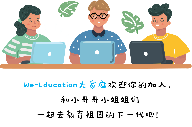 We-Education:北美急聘200人!